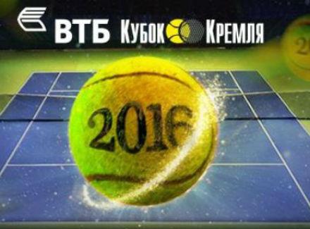 Призовой фонд «Кубка Кремля-2016»— неменее 1,5 млн долларов