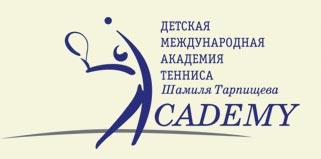 Детская Международная Академия Тенниса <br> Шамиля Тарпищева